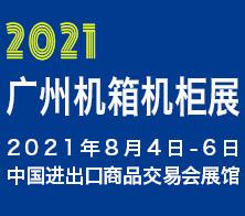 2021广州国际机箱机柜及产品展览会