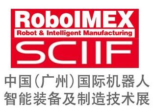 2021广州国际机器人、智能装备展览会