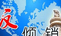 欧盟反倾销调查新方法缺乏世贸组织规则依据--中国商务部