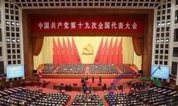 人民日报权威解读十九大精神:让中国特色社会主义展现更强大的生命力