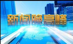 【新闻晚高峰】中国铝业网11月02日铝行业大事盘点