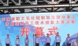云南省职工氧化铝制取液固分离工、多晶硅制取工技术技能大赛决赛在文山铝业公司开幕
