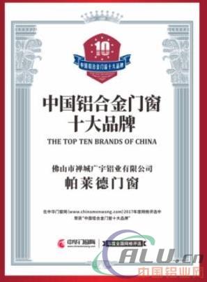"""帕莱德门窗荣获""""2017中国铝合金门窗十大品牌""""殊荣"""