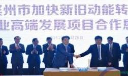 滨州市加快新旧动能转换铝产业高端发展项目合作恳谈会举行