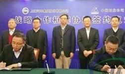 包头铝业与上海汇众签订合金铝液直供合作框架协议