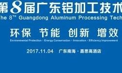 2017第8届广东铝加工技术(国际)研讨会盛大开幕