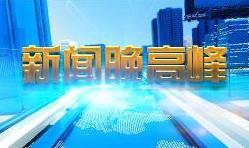 【新闻晚高峰】中国铝业网11月08日铝行业大事盘点