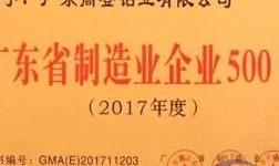 高登铝业集团再次荣获广东省制造业五百强
