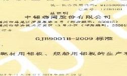 中铝瑞闽公司顺利取得国军标质量管理体系认证证书
