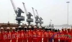 几内亚博凯内港提前19天实现全年3000万吨生产目标