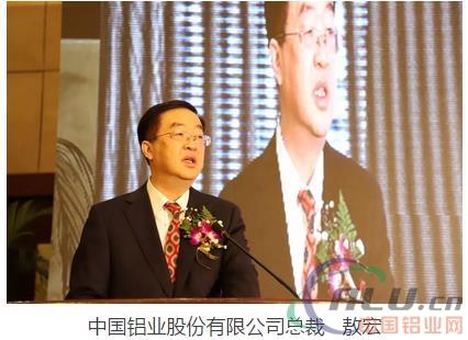 敖宏 提高核心竞争力:中国铝业的不二法门