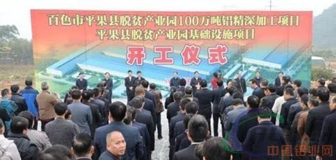 百色百矿集团公司年产100万吨铝精深加工项目开工