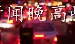 【新闻晚高峰】中国铝业网12月26日铝行业大事盘点