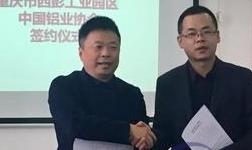 中国铝业协会与重庆西彭工业园区签署合作协议