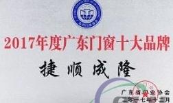 捷顺成隆门窗连续荣获广东门窗十大品牌