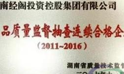 经阁集团被评为湖南省产品质量监督抽查连续6年合格企业
