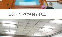 董长清副书记出席相关出资企业专题民主生活会并到基层宣讲党的十九大精神