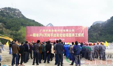 平果县年产6万吨干法氟化铝项目正式动工建设