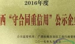 十一冶集团公司荣获广西