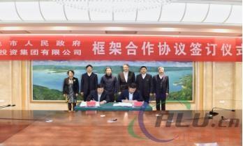 广投集团与百色市政府签署框架合作协议