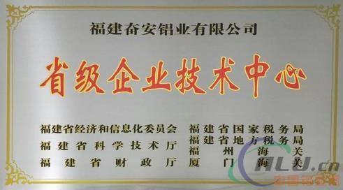 """奋安铝业荣获""""福建省企业技术中心""""荣誉称号"""