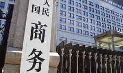 商务部:多家稀土公司获2018年度铁合金出口许可