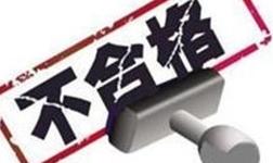 931批次铝合金加工产品质量国家监督抽查结果不合格率达8%