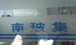 """南玻""""高性能铝硅酸盐超薄电子玻璃关键技术""""达国际水平"""