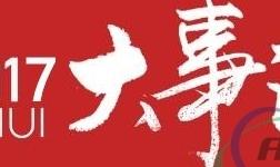 2017年中国铝工业大事记