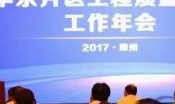 """南铝铝荣获""""2017年华东示范样板工程""""荣誉称"""