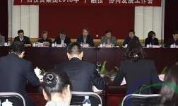 """广投集团召开2018年""""产融投""""协同发展工作会"""