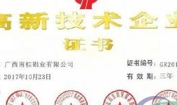 """南桂铝业荣获""""高新技术企业""""荣誉称号"""