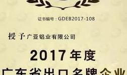 """广亚铝业获评""""广东省出口企业"""""""