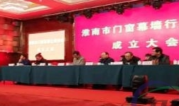 淮南市门窗幕墙行业协会成立