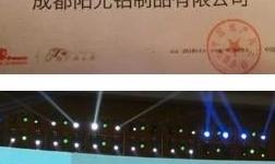 """阳光铝业荣获""""中国房地产铝型材首 选实力品牌""""殊荣!"""
