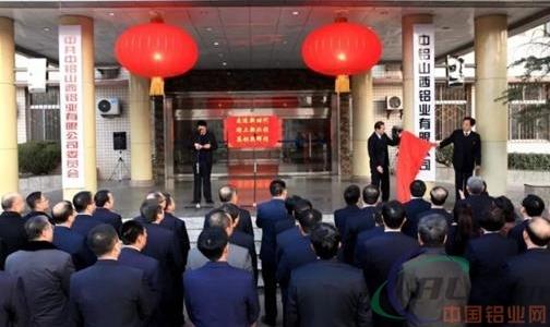 中铝山西铝业有限公司揭牌仪式隆重举行