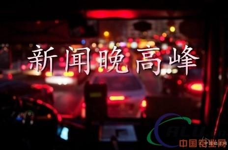 【新闻晚高峰】中国铝业网01月04日铝行业大事盘点