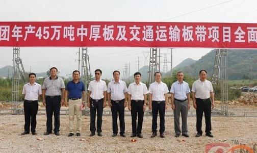百矿集团年产45万吨中厚板及交通运输板材项目正式动工