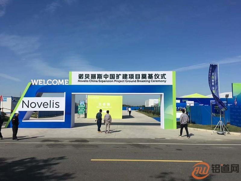 诺贝丽斯中国汽车用铝扩建项目开启 投资1.8亿美元产能将翻倍