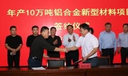 安徽濉溪经开区签约年产10万吨铝合金新型材料项目