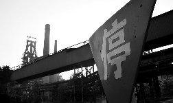 景气度下滑 神火股份折价转让停产五年铝资产