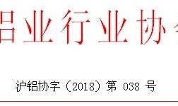 """关于召开""""上海铝协七届七次理事会议""""  """"第十届长三角地区铝业高峰论坛""""的通知"""