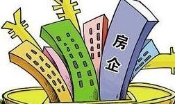 十大房企前三季度销售总额近三万亿
