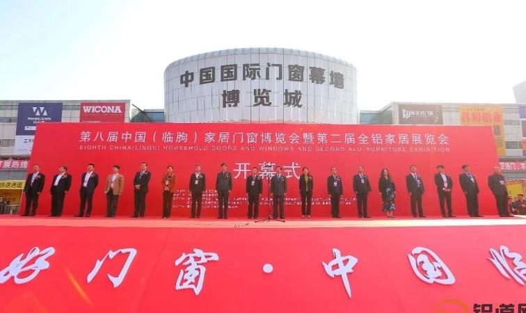 第八届中国(临朐)家居门窗博览会暨第二届全铝家居展览会盛大开幕