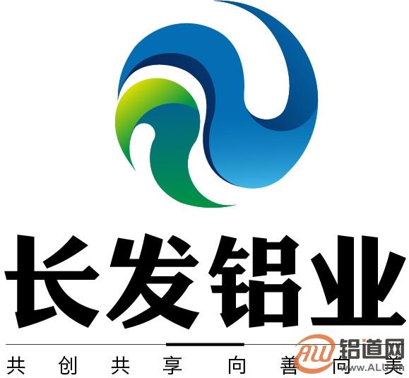 关于保定东安长发铝业有限公司变更名称的通知
