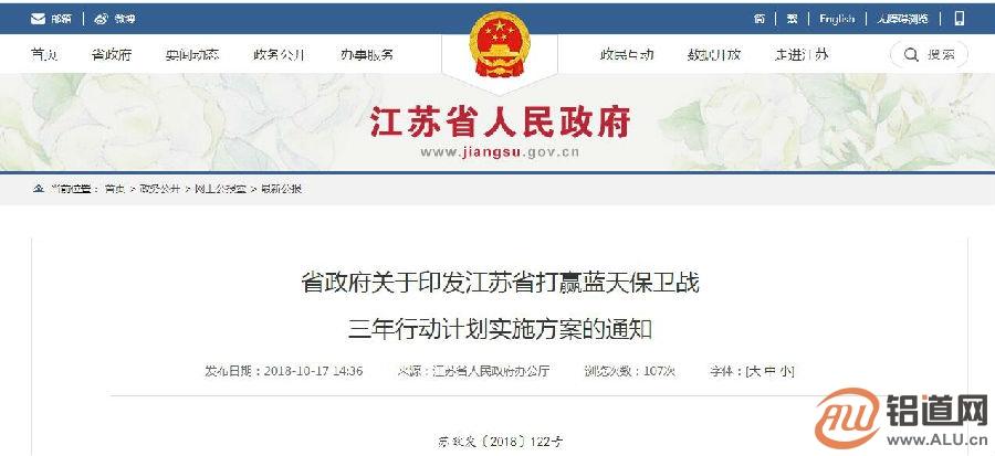 江苏省打赢蓝天保卫战三年行动计划实施方案的通知(铝部分)