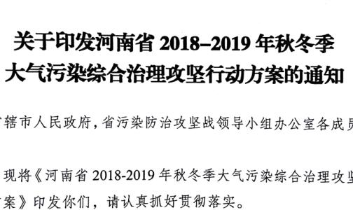 《河南省2018-2019年秋冬季大氣污染綜合治理攻堅行動方案的通知》