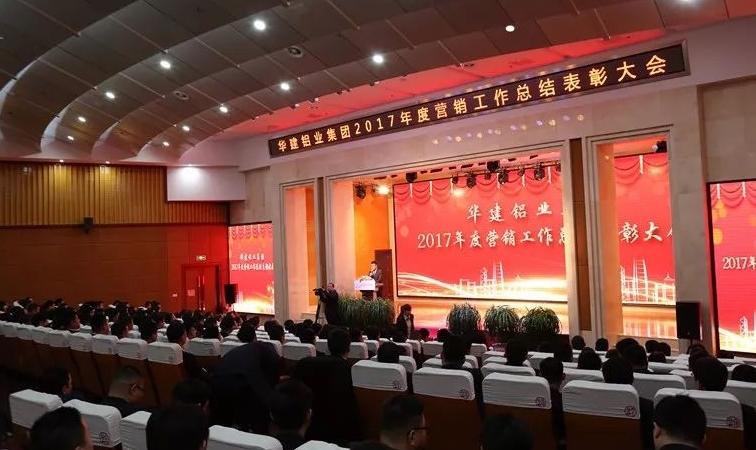 华建铝业集团2017年度营销工作总结表彰大会隆重召开