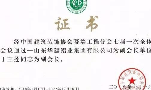热烈祝贺华建铝业集团当选中装协幕墙工程分会副会长单位!