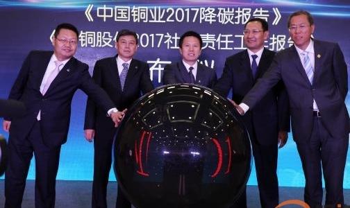 中国铜业发布2017年社会责任报告